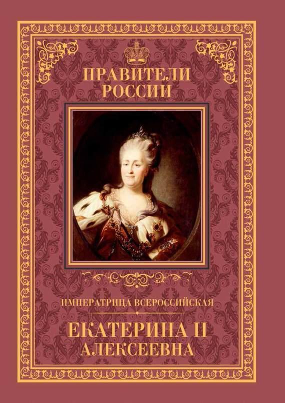 Александр Аксенов - Императрица Всероссийская ЕкатеринаII