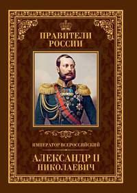Христофоров, Игорь  - Император Всероссийский Александр II Николаевич