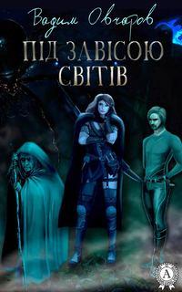Овчаров, Вадим  - Під завісою світів