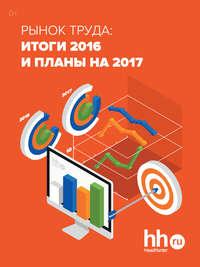 Отсутствует - Рынок труда: итоги 2016 и планы на 2017