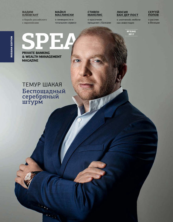 Отсутствует Spear's Russia. Private Banking & Wealth Management Magazine. №03/2017 islamic banking efficiency