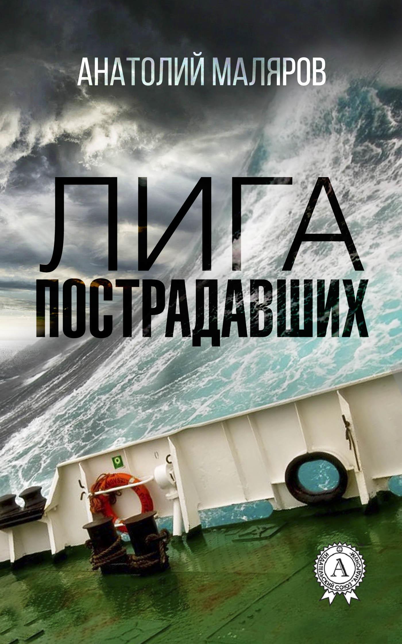 напряженная интрига в книге Анатолий Маляров