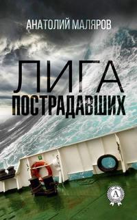 Маляров, Анатолий  - Лига пострадавших