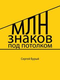 Сергей Бурый - Млн знаков под потолком