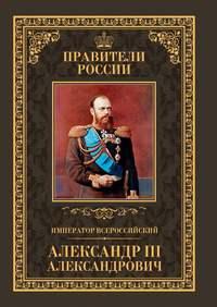 Соловьев, Кирилл  - Император Всероссийский Александр III Александрович