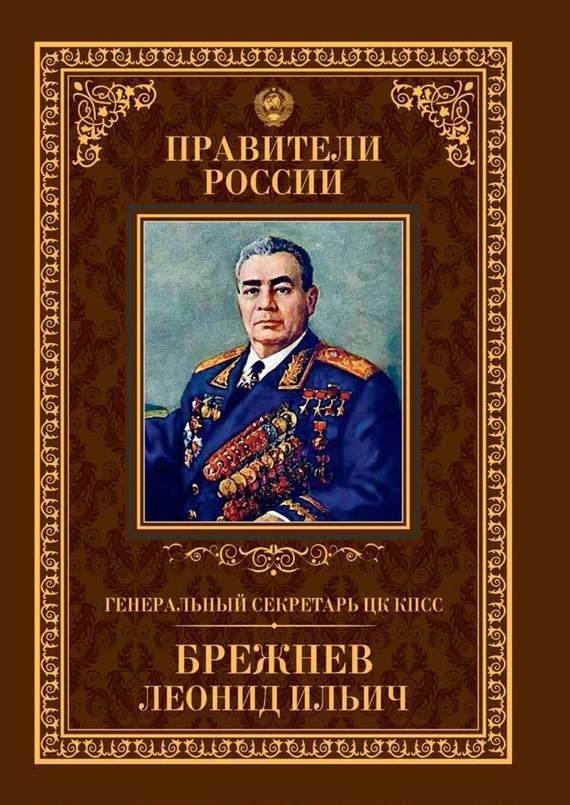 Александр Голубев - Генеральный секретарь ЦК КПСС Леонид Ильич Брежнев