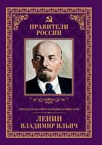 Илизаров, Б. С.  - Председатель Совета народных комиссаров Владимир Ильич Ленин