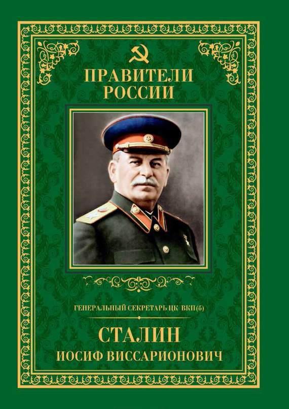 Михаил Мухин - Генеральный секретарь ЦК ВКП(б) Иосиф Виссарионович Сталин