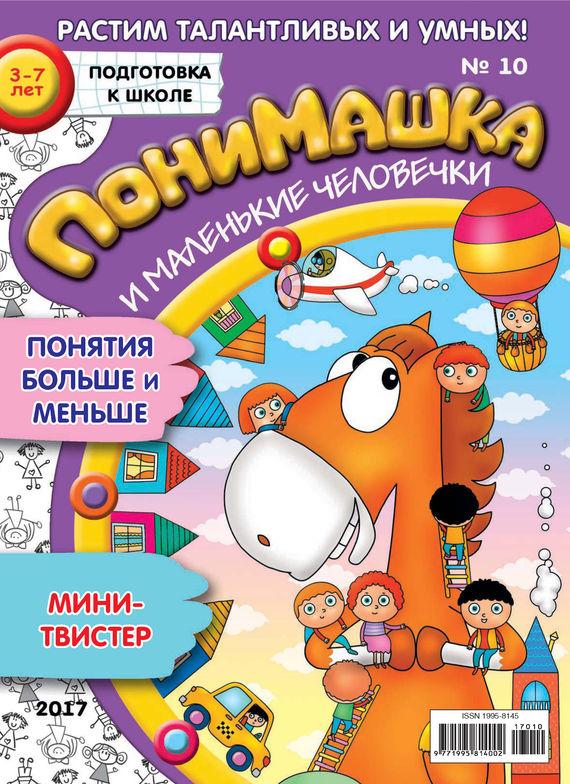 Открытые системы ПониМашка. Развлекательно-развивающий журнал. №10/2017 обучающие мультфильмы для детей где