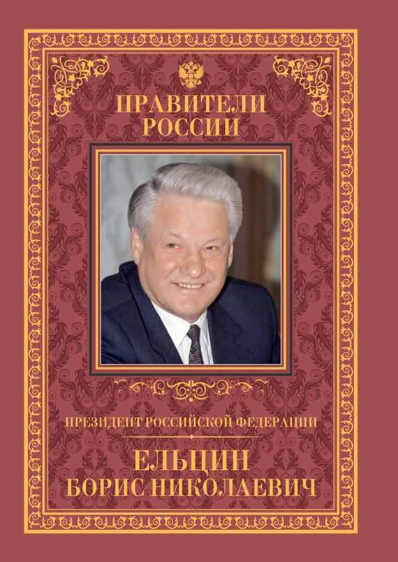 Рудольф Пихоя - Президент Российской Федерации Борис Николаевич Ельцин
