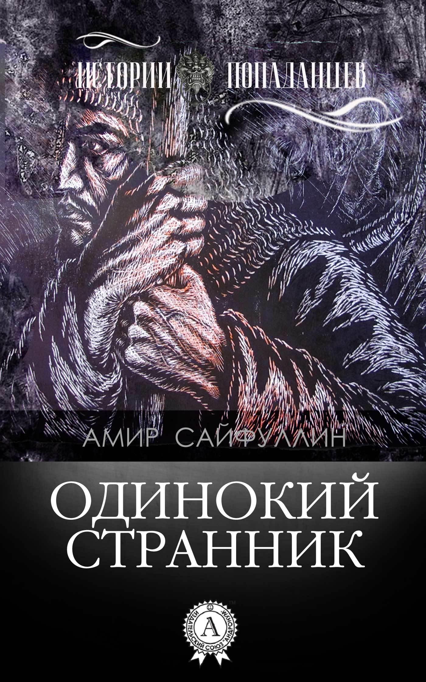 Амир Сайфуллин Одинокий странник дома в башкирии в красноусольске