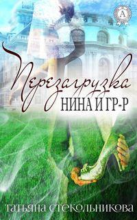 Стекольникова, Татьяна  - Перезагрузка