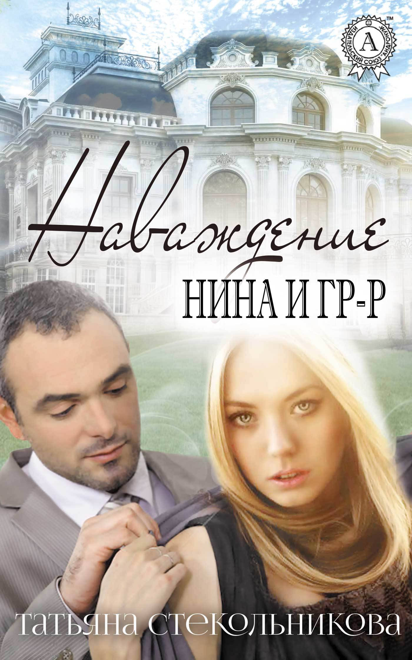 Татьяна Стекольникова - Наваждение