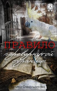 Стекольникова, Татьяна  - Правило перевернутой страницы