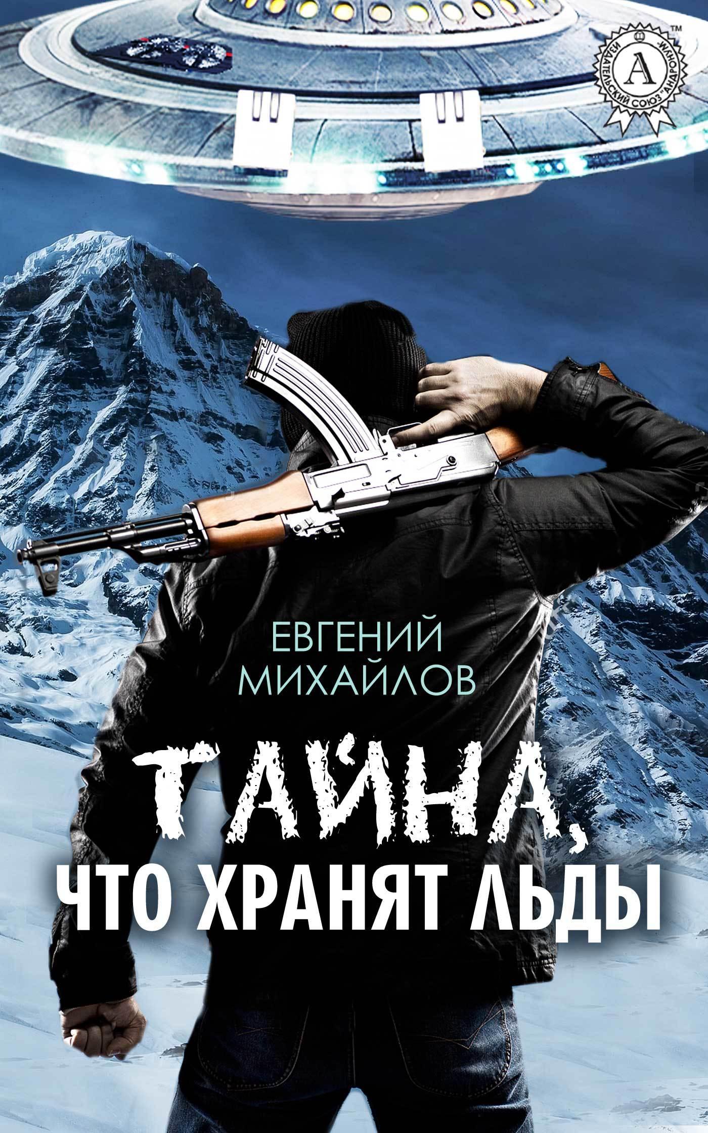 Евгений Михайлов бесплатно