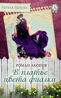 Акопов, Роман  - В платье цвета фиалки