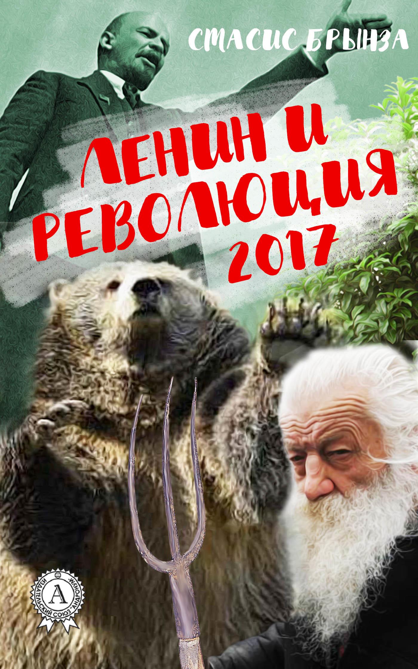 Ленин и революция 2017