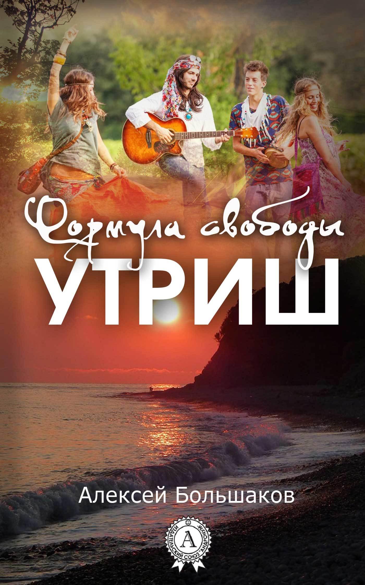 Обложка книги Формула свободы. Утриш, автор Большаков, Алексей