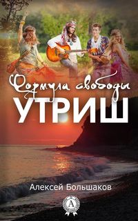 Большаков, Алексей  - Формула свободы. Утриш