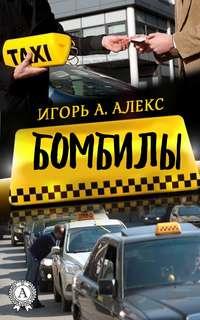А., Алекс Игорь  - Бомбилы