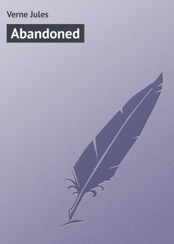 Жюль Верн Abandoned серия неизвестный жюль верн комплект из 25 книг