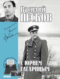 Песков, Василий  - Полное собрание сочинений. Том 2. С Юрием Гагариным