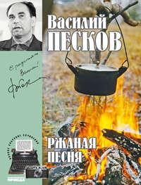 Песков, Василий  - Полное собрание сочинений. Том 3. Ржаная песня
