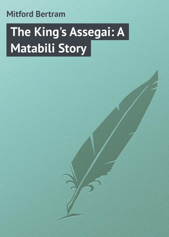 Mitford Bertram The King's Assegai: A Matabili Story пальто alix story alix story mp002xw13vuo