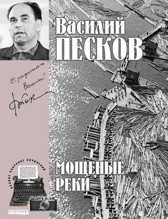 Василий Песков - Полное собрание сочинений. Том 5. Мощеные реки