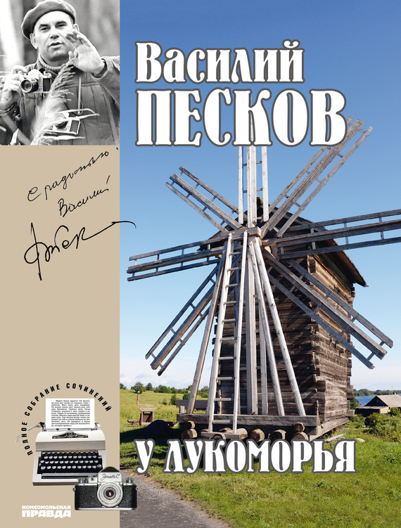 Василий Песков - Полное собрание сочинений. Том 6. У Лукоморья