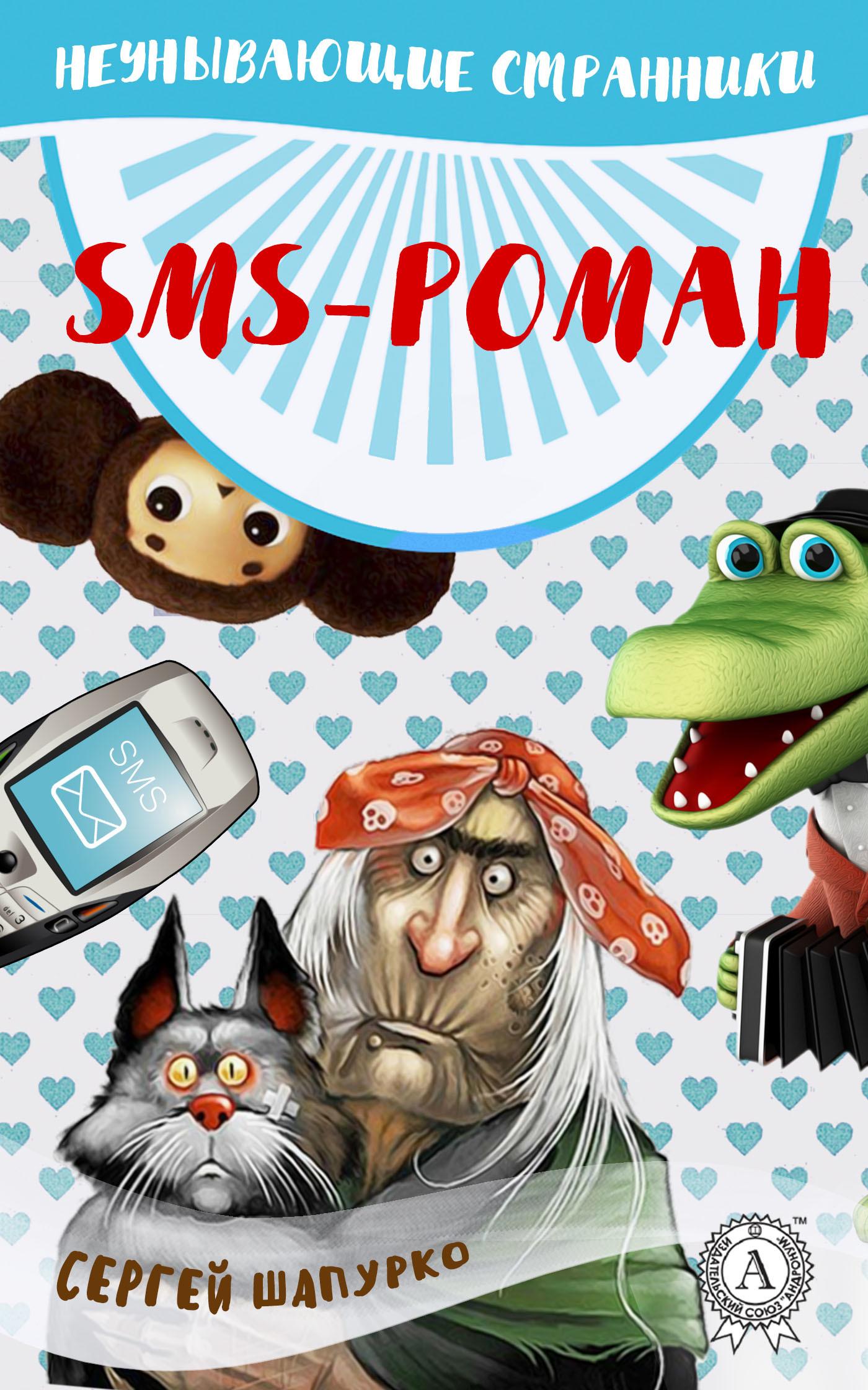 Сергей Шапурко SMS-роман любовные драмы русских писателей