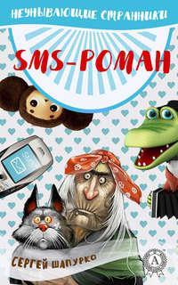 - SMS-роман (сборник)