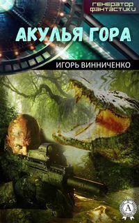 Винниченко, Игорь  - Акулья гора