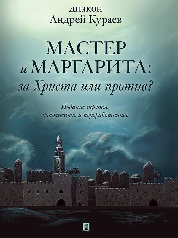 «Мастер и Маргарита»: За Христа или против? 3-е издание