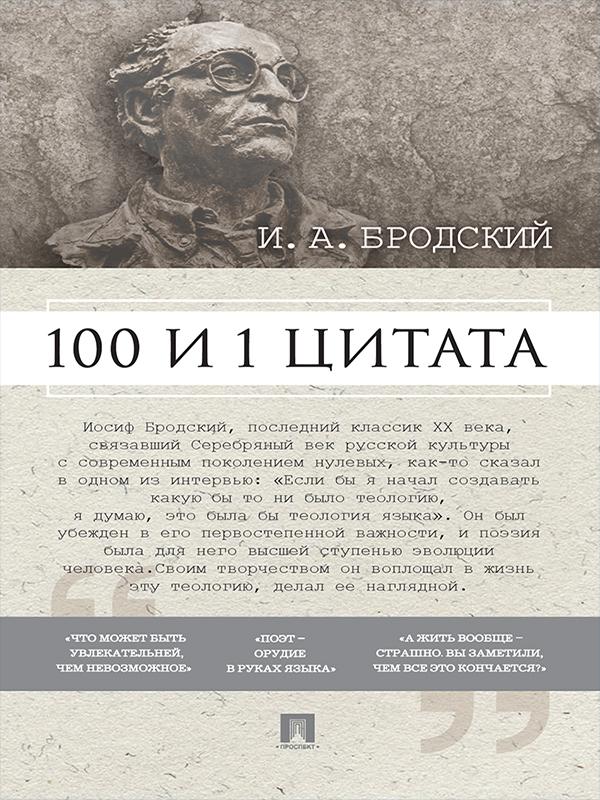 Павел Михайлов - Бродский И. А.: 100 и 1 цитата