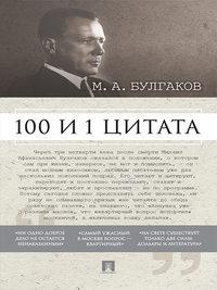 авторов, Коллектив  - Булгаков М.А. 100 и 1 цитата