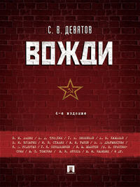 Девятов, Сергей Викторович  - Вожди. 4-е издание