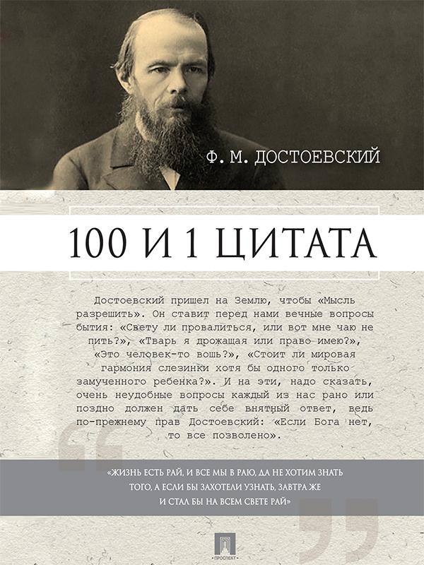 Отсутствует Достоевский Ф.М.: 100 и 1 цитата