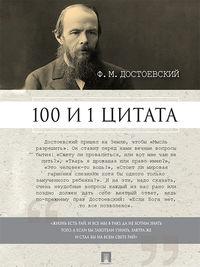 - Достоевский Ф.М.: 100 и 1 цитата