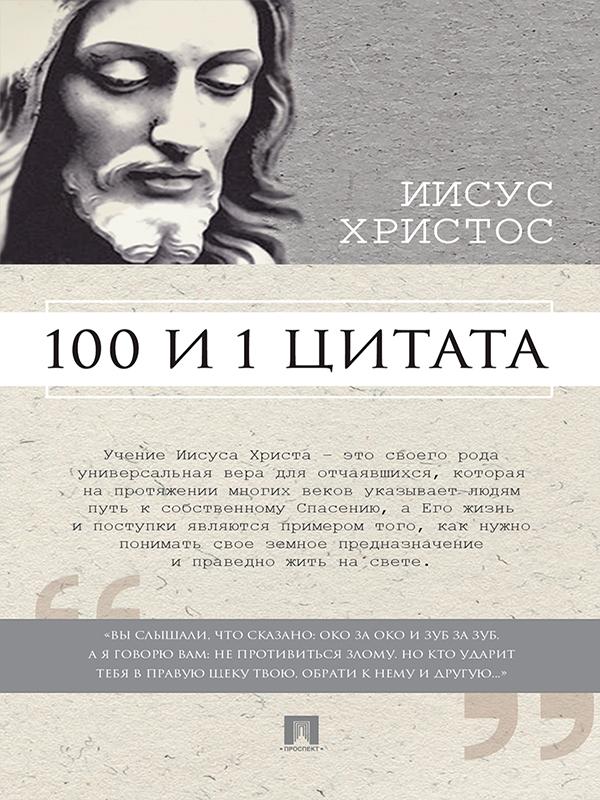 Иисус Христос: 100 и 1 цитата