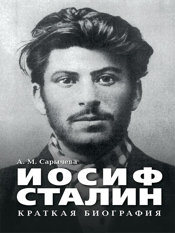 Анастасия Сарычева - Иосиф Сталин. Краткая биография