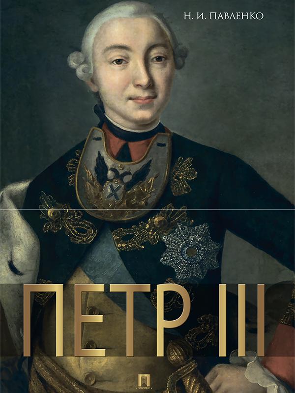 Н. И. Павленко Петр III врангель н н русский музей императора александра iii врангель н н isbn 978 5 373 07734 7