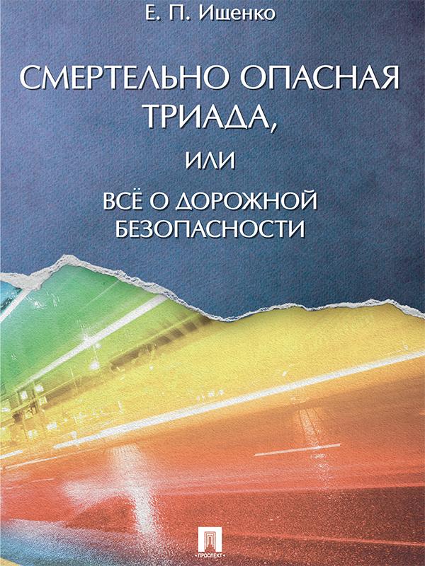 интригующее повествование в книге Евгений Петрович Ищенко