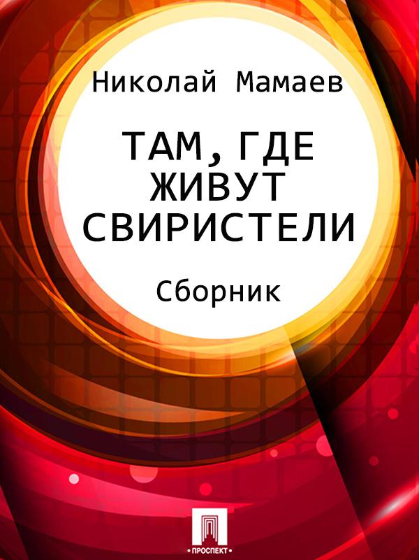 Николай Валентинович Мамаев
