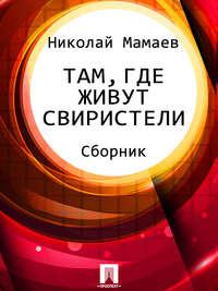 Николай Валентинович Мамаев - Там, где живут свиристели (сборник)