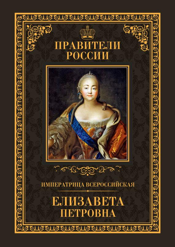 Виктор Захаров Императрица Всероссийская Елизавета Петровна елизавета диванидова дочь японского революционера