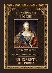 Захаров, Виктор  - Императрица Всероссийская Елизавета Петровна