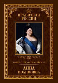 Агеева, Ольга  - Императрица Всероссийская Анна Иоанновна