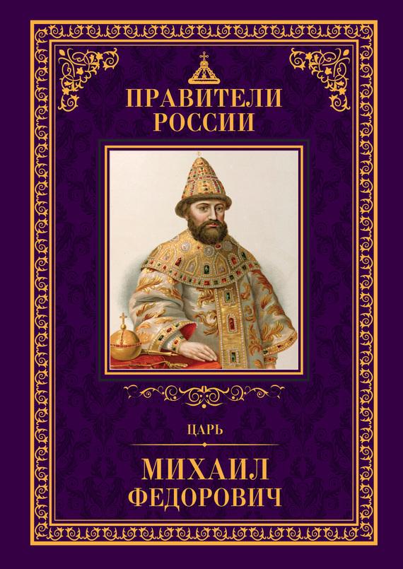 Людмила Морозова - Царь Михаил Фёдорович