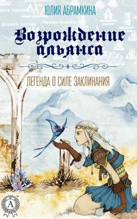 Абрамкина, Юлия  - Возрождение альянса